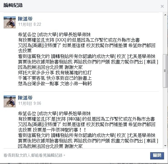 陳溫蒂在臉書上貼文的內容,觸犯選罷法。(記者劉慶侯翻攝)