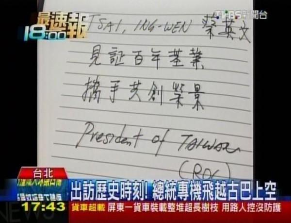 小英總統於台灣時間26日訪視巴拿馬運河連接太平洋與大西洋的水閘,並在留言簿中寫道「President of Taiwan」。(圖擷取自TVBS)