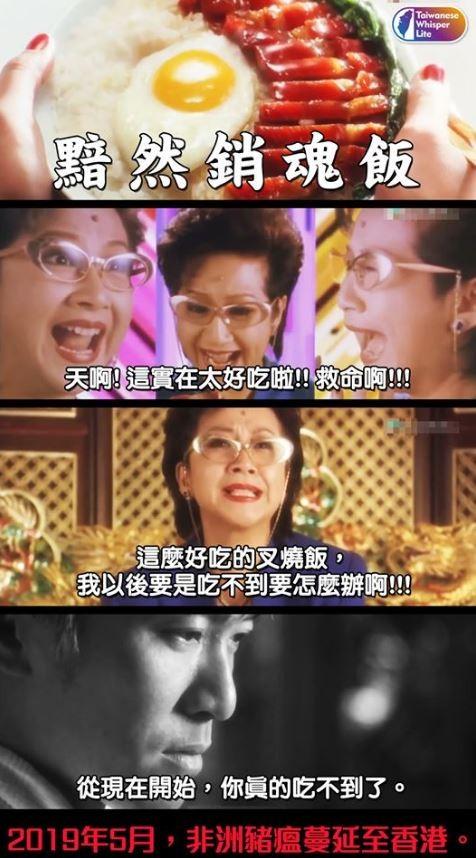 針對豬瘟入侵香港,有臉書專頁用香港電影《食神》的橋段來哀悼「黯然銷魂飯」。(圖取自臉書專頁Taiwanese Whisper)