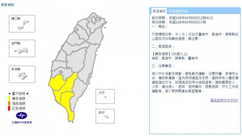 氣象局對南高屏3縣市發布高溫資訊黃色警燈。(擷取自中央氣象局)