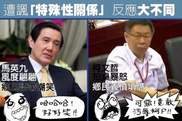蔡正元今天也在臉書上PO圖諷刺柯文哲「特殊性關係才會有特殊重反應。」(圖擷取自蔡正元臉書)