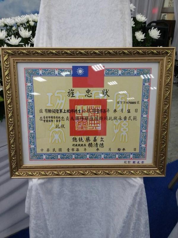 繆德生的旌忠狀上寫著「在台北市積勞病故」,被反年改團體成員罵翻。(圖擷取自臉書公開社團「監督年金改革行動聯盟」)