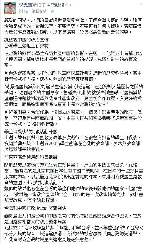 留德博士、成功大學電機系教授李忠憲翻譯德國《畫報》報導反課綱微調內容。(圖擷自李忠憲臉書專頁)
