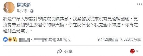 網友隨即開始在陳其澎臉書上留言,短短9個小時,就湧入9000則留言,甚至有3.8萬人按讚,但也有韓國瑜粉絲批評陳其澎的言論。(圖擷取自臉書)