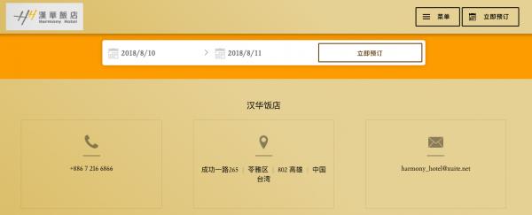 高雄市漢華酒店也將網站上地址欄改為「中國台灣」。(圖擷取自漢華酒店網站)