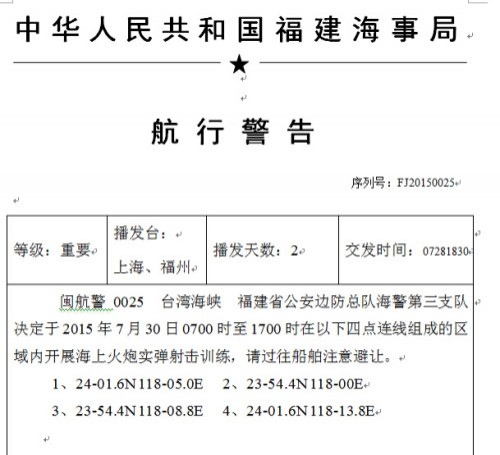 中國海事局發布航行警告,要求過往船舶注意避讓。(圖擷取自中國海事局網站)