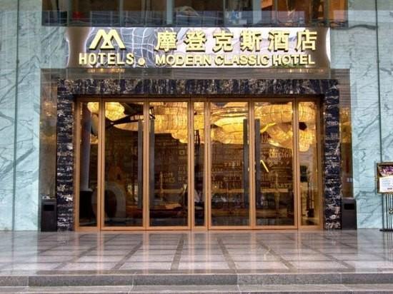 深圳摩登克斯酒店6日發布公告,計畫向美國顧客加收25%的額外費用。(圖取自摩登克斯酒店官網)