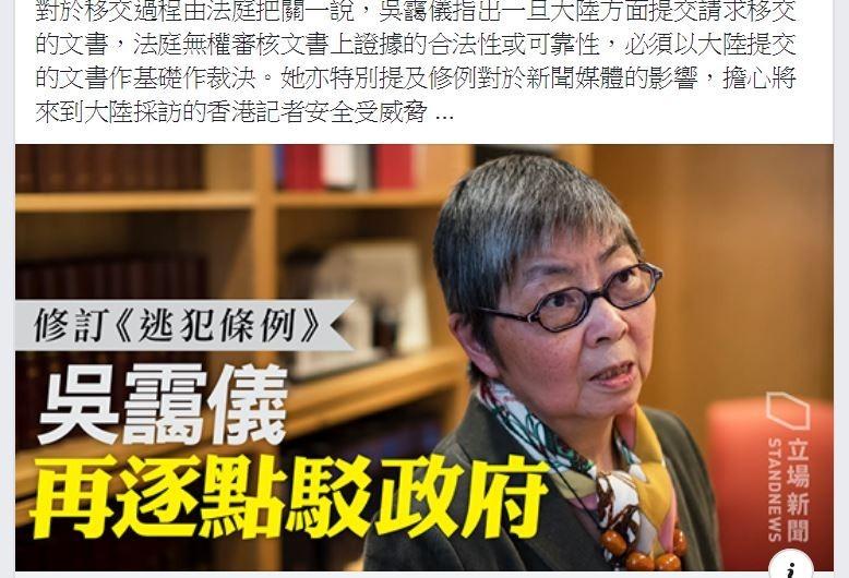 香港修逃犯引渡條例,香港大律師吳靄儀指將大大減縮自由空氣。(圖擷取自《立場新聞》臉書)