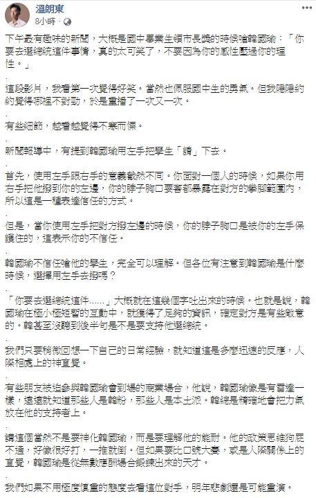 時事評論家溫朗東今在臉書撰文直呼他看了重播後,針對部分細節,「越看越覺得不寒而慄」。(圖翻攝自溫朗東臉書)
