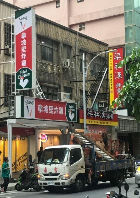 知名連鎖披薩店拿坡里將在台北市中山區新開「拿坡里炸雞」,令網友暴動直呼「回歸本業」!(圖取自PTT)
