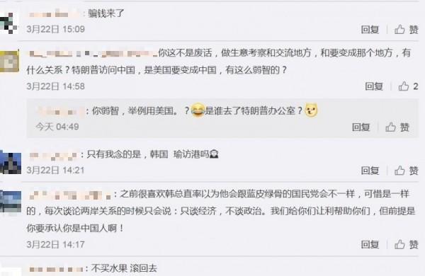 中國網友批評疑韓國瑜「不買水果,滾回去。」(圖擷自微博)