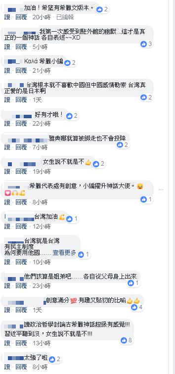 网友纷纷留言。(撷自Taiwan in Greece 驻希腊代表处脸书)