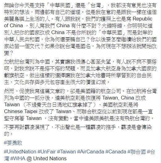 高姓部落客呼籲,台灣人別再漠視此等霸凌行為,不然「霸凌示會傳染的」。(圖翻攝自高姓部落客臉書粉專)