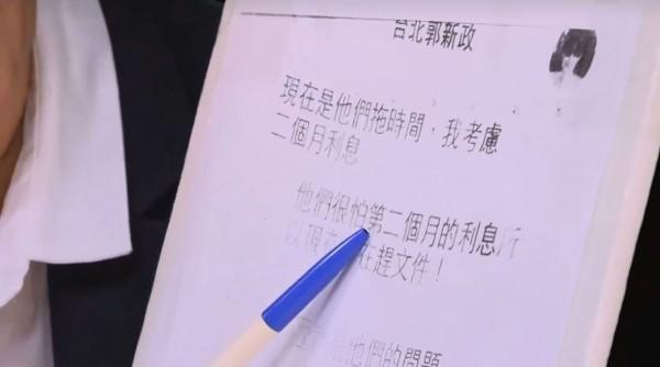 羅淑蕾拿出林松茂與郭新政之間的臉書對話圖,當中顯示郭新政考慮加收第2個月利息。(圖擷取自羅淑蕾臉書)