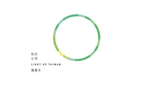 蔡英文原本的競選主視覺「Light up Taiwan點亮台灣」是以黃、綠顏色為主的漸層色調。(圖擷自蔡英文臉書專頁)