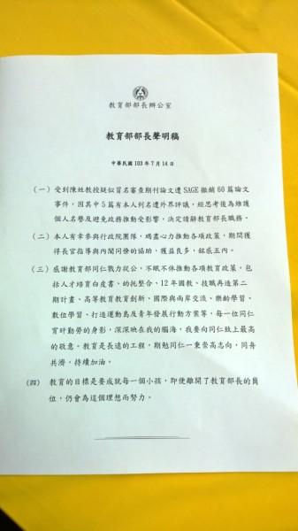 因捲入造假風波,教育部長蔣偉寧請辭獲准,隨即發出聲明稿。(記者陳炳宏攝)