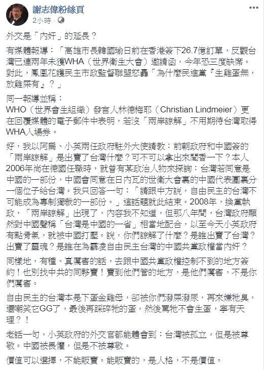 謝志偉的貼文中表示,「自由民主的台灣本是下蛋金雞母,卻被你們潑屎潑尿,再來嫌牠臭,還嘲笑它GG了,最後再踩碎牠的蛋,然後罵牠不會生蛋,寧有天理?!」(圖翻攝自臉書粉專「謝志偉」)