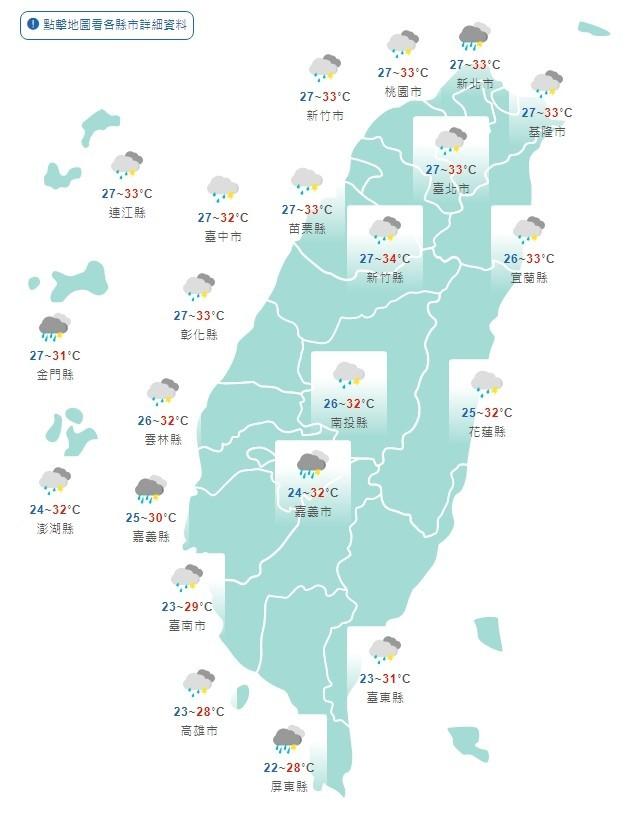 明日氣溫受降雨影響,高溫略降,南部及花東在29到32度,其他地方約33到34度。(圖擷取自中央氣象局)