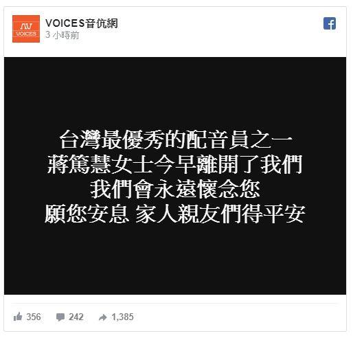 臉書粉絲團「VOICES音伉網」今中午搶先PO文透露蔣篤慧病逝消息。(圖擷自臉書,現已刪除)