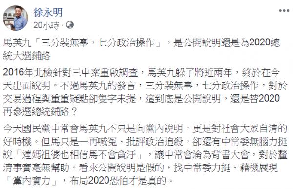 徐永明質疑,馬英九其實是「三分裝無辜,七分政治操作」。(圖擷自徐永明臉書)