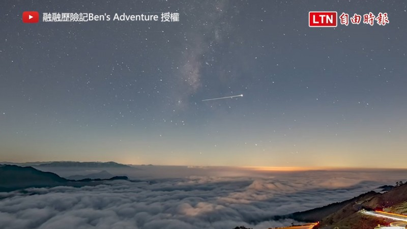 合歡山上的全台第一座暗空公園就能拍到如此美麗的星空。(圖片由Youtube頻道 融融歷險記Ben's Adventure 授權提供使用)