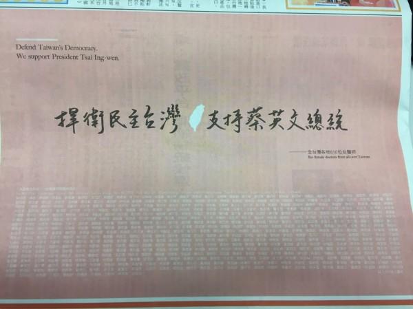 810位女醫集資買下報紙頭版刊登廣告,宣揚捍衛民主台灣,支持蔡英文總統的理念。(圖翻攝自由時報)