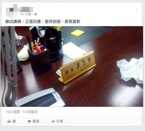 有學生在進入部長室後拍下部長的名牌,證實學生已經占領部長室。(圖擷自臉書)