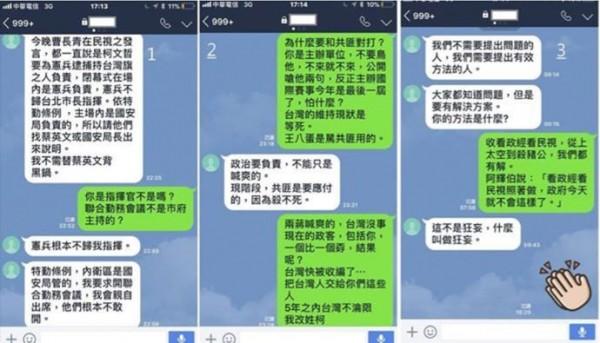 媒體工作者張銘祐貼出柯P與彭文正的LINE對話。(圖片擷取自「張銘祐」臉書)