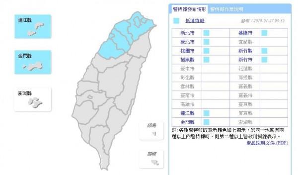 中央氣象局針對全台9縣市發布低溫特報。(圖擷取自中央氣象局)