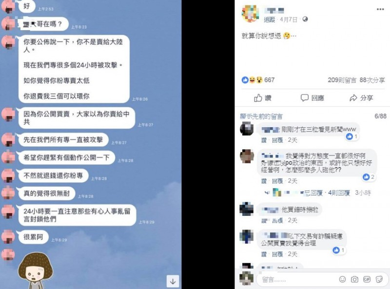 「中肯小兔」粉絲頁原管理員日前PO出對話紀錄,新管理員甚至要求「售後服務」澄清買者不是中國人,如今卻自打臉。(圖擷自臉書)
