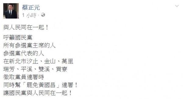 國民黨政策會執行長蔡正元今(8日)在臉書上呼籲國民黨所有黨主席參選人,一起投入「罷免黃國昌」的連署。(翻攝自臉書)