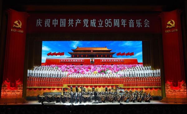 中國共產黨在今日舉辦95周年黨慶,並於前日舉行音樂會。(美聯社)