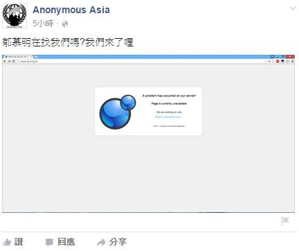 國際駭客組織「匿名者」亞洲支部(Anonymous Asia)日前公開表態支持反課綱學生,並接連攻擊台灣教育部及總統府網站,今天又癱瘓了國民黨、新黨、經濟部以及國民黨市黨部等4個網站。(圖擷取匿名者臉書)