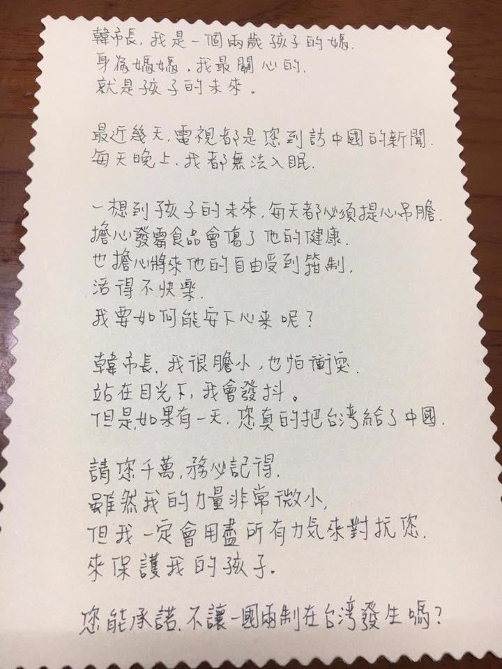 該名媽媽盼望韓國瑜能拒絕中國提出的一國兩制,讓孩子自由、安全地在台灣成長。(圖擷取自基進黨臉書)