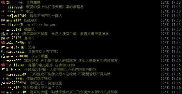 台灣網友於批踢踢上對此狂酸。(圖擷取自批踢踢)