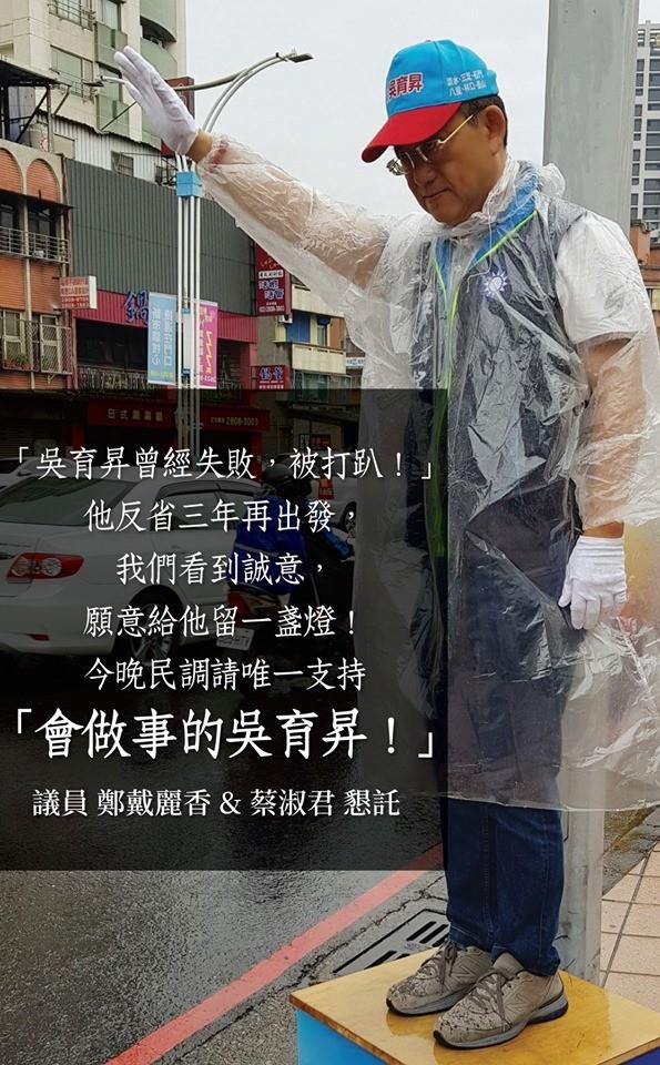 國民黨前立委吳育昇打著「反省」口號希望捲土重來,但是再度落選。(擷取自吳育昇臉書)