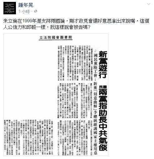 鍾年晃秀出多年前的報導打臉朱立倫,「朱立倫在1999年是支持兩國論」。(圖擷取自鍾年晃臉書)