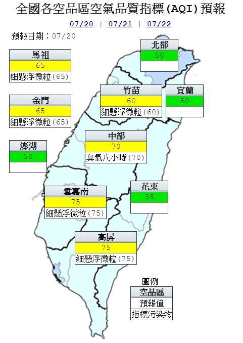 空氣品質方面,明天竹苗、中部、雲嘉南、高屏及馬祖、金門地區為「普通」;其餘地區則為「良好」。(圖擷取自環保署)