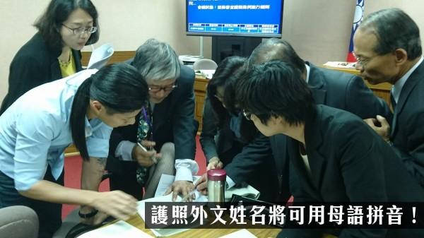 林昶佐提到,外交國防委員會與外交部將《護照施行條例細則》對姓名拼音的相關規定修正。(圖擷取自林昶佐臉書粉絲專頁)