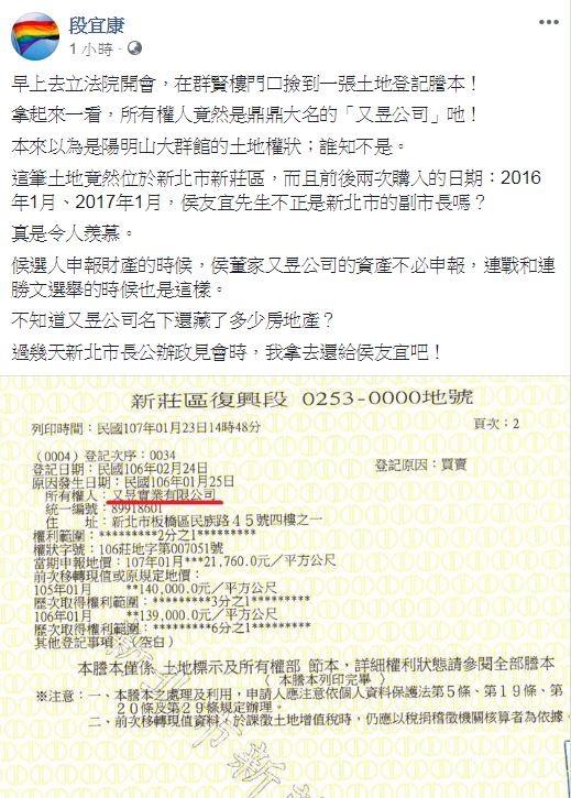 今天立委段宜康又貼出一張「又昱公司」的土地登記謄本。(圖翻攝自臉書)