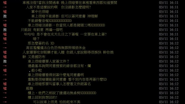 國防部的說法讓網友罵翻。(圖片截取自PTT)