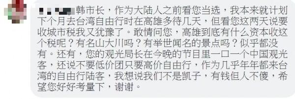 有中國網友跑到韓國瑜臉書留言,表示本來想來高雄自由行,現在可能不來了。(圖擷自臉書)