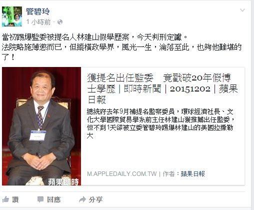 管碧玲稍早也在臉書評論此事,指出:「法院略施薄懲而已,但縱橫政學界,風光一生,淪落至此,也夠他難堪的了!」(圖擷取自臉書)
