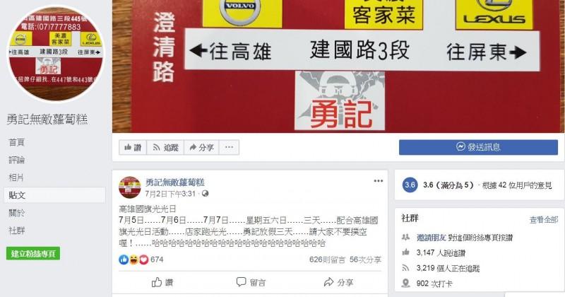 韓國瑜在明天(6)日規劃「高雄觀光日」,但有反韓店家不想賺韓粉財,霸氣宣布停業三天。(圖擷取自「勇記無敵蘿蔔糕」臉書)