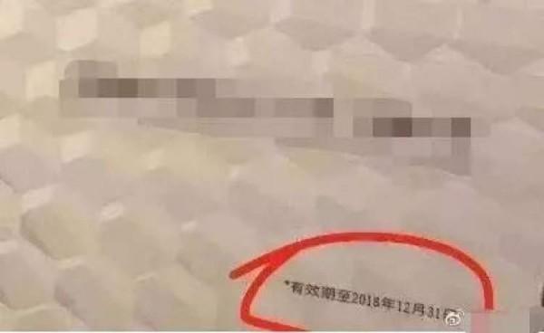 有眼尖網友發現,獎狀右下方註明「有效期至2018年12月31日」。(圖擷自微博)