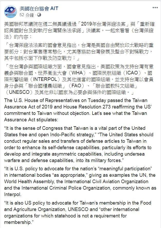 美國在台協會今天傍晚在臉書上貼出美國國會網站的法案連結,並指出該法案中美國國會的意見。(圖擷取自AIT臉書)
