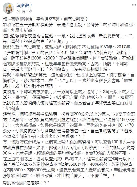 台灣勞動黨臉書粉絲專頁對此指出,賴清德於勞工表揚大會上的言論,猶如班級導師因班上有少數身高超過200公分的學生,就說全班學生平均身高在180公分以上。(圖擷取自勞動黨怎麼辦臉書粉專)