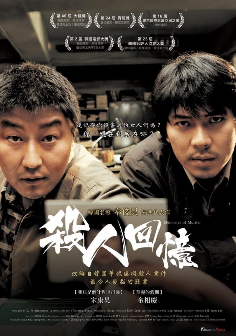 韓國駭人聽聞的華城連環殺人案被翻拍成電影《殺人回憶》,這樁沉寂30餘年的懸案近日終於掌握嫌疑人身分,原來是一名早就因另案入獄的囚犯,韓媒好奇他是否能看到講述自己犯案過程的《殺人回憶》。(車庫娛樂提供)