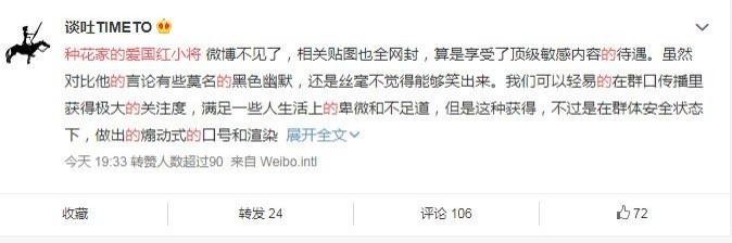 這名中國網友發文求助後帳號離奇消失,所有相關討論也遭刪除,只剩下今(11)日晚間另一名網友發表的感想。(圖取自中國微博)