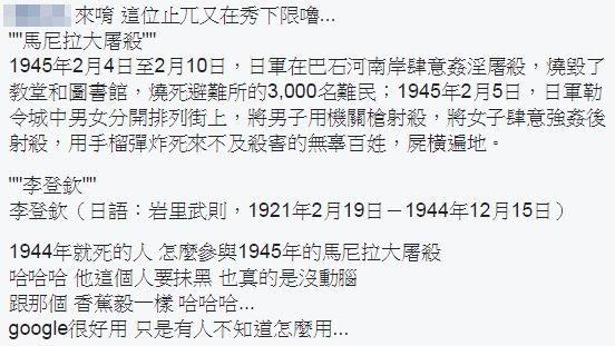 網友留言駁斥蔡正元的說法。(圖擷取自蔡正元臉書)
